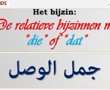 الجملة الموصولة في اللغة الهولندية