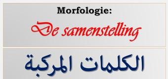 الكلمات المركبة في اللغة الهولندية De samenstelling