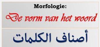 أصناف الكلمات De vorm van het woord