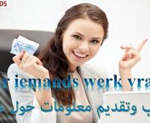 حوار حول ظروف العمل باللغة الهولندية