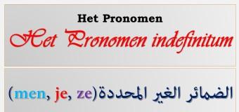 الضمائر الغير المحددة Onbepaalde voornaamwoorden