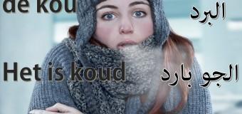 الطقس Het weer