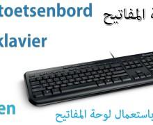 اللغة الهولندية: مفردات تتعلق بالكمبيوتر De computer