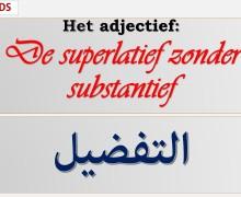 التفضيل De superlatief zonder substantief