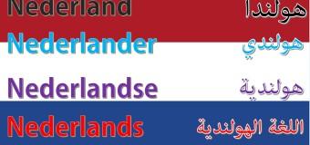 أسماء البلدان والجنسيات واللغات باللغة الهولندية