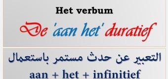 المضارع (الماضي) المستمر في اللغة الهولندية