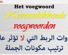 أدوات الربط في اللغة الهولندية: Nevenschikkende voegwoorden