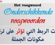 أدوات الربط التي تؤثر على مكونات الجملة Onderschikkende voegwoorden