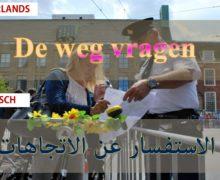 الاستفسار عن الاتجاهات باللغة الهولندية  De weg vragen en reageren