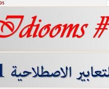 التعابير الاصطلاحية 1 Idiooms