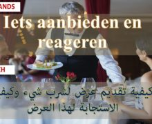 استقبال الضيوف بالهولندي Iets aanbieden en reageren