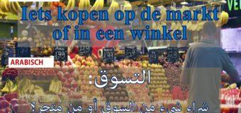 التسوق: العبارات المستعملة بين البائع والمشتري بالهولندي Boodschappen doen