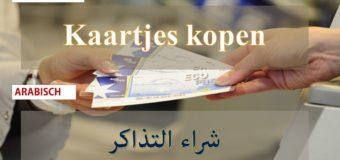 شراء تذكرة سفر Kaartjes kopen