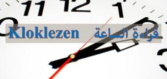 قراءة الساعة باللغة الهولندية Kloklezen