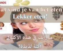 التعبير عن رأيك في أكلة معينة بالهولندي Over het eten