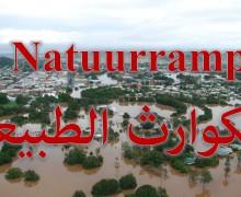 الكوارث الطبيعية Natuurrampen