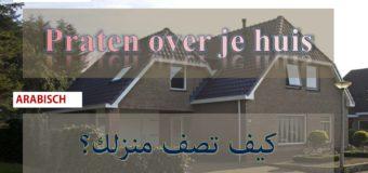 كيف تصف منزلك بالهولندية Praten over je huis