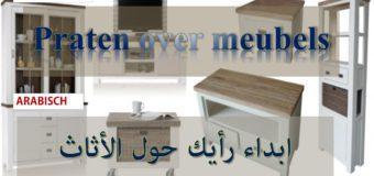 إبداء رأيك حول الاثاث المنزلية Praten over meubels
