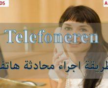 اجراء مكالمة هاتفية بالهولندي Telefoneren