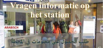 في محطة القطار Op het station