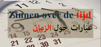 عبارات حول الوقت باللغة الهولندية De tijd