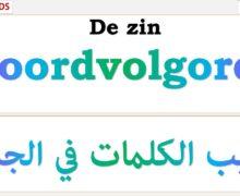 ترتيب الكلمات في الجملة  Woordvolgorde